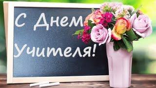 С Днем Учителя! Красивое поздравление!