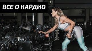 Все о кардио | Ксения Богданова