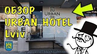 """ОБЗОР ОТЕЛЯ """"URBAN HOTEL"""" ЛЬВОВ, УКРАИНА / HOTEL OVERVIEW """"URBAN HOTEL"""" LVIV, UKRAINE"""