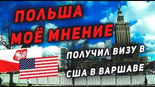 Польша: мое мнение о стране ✅ Путешествие и как ЛЕГКО ПОЛУЧИТЬ ВИЗУ США в ВАРШАВЕ / Видео