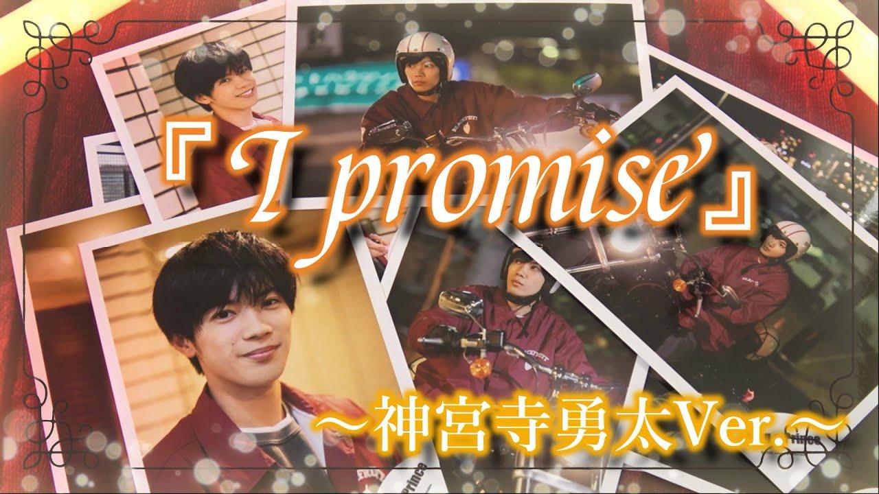 【公式写真】King & Prince「I promise」Music Video オフショット~神宮寺勇太Ver.~【ジャニショ】