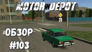Motor Depot - Обзор на андроид #103