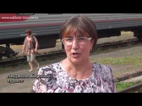 В Абхазию на поезде: Долго, но удобно