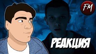 "Реакция на ""ОЧЕНЬ СТРАННЫЕ ДЕЛА. Трейлер 2 сезона | Stranger Things | Season 2 Comic Con Trailer"""