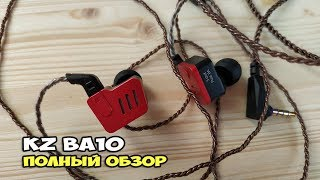 KZ BA10 - обзор флагманских 5 драйверных арматурных наушников