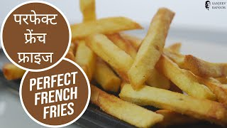 Perfect French Fries | Cooksmart | Sanjeev Kapoor Khazana