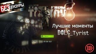 Лучшие моменты / Выпуск #2 - Escape from Tarkov 18+