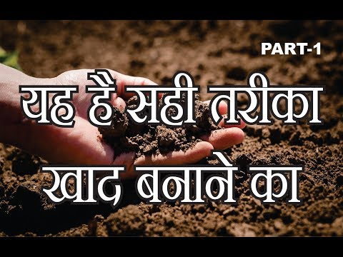 घर पर खाद को ऐसे बनाएं   !! make compost { PART- ! )   NOT- [seeds link below in description]