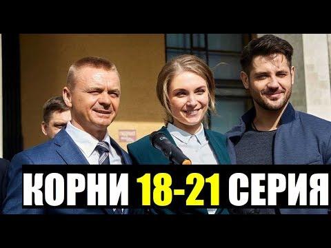 КОРНИ 18,19,20,21СЕРИЯ(сериал 2020). Анонс и дата выхода