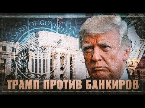 США против Центробанка.