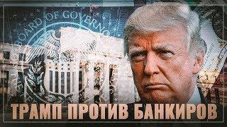 США против Центробанка. С кем на самом деле сражается Трамп внутри своей страны?