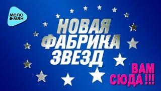 ТОП 10 - НОВАЯ ФАБРИКА ЗВЁЗД 2017