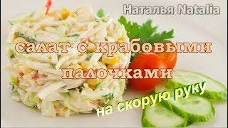 Салат из крабовых палочек. Очень популярный.