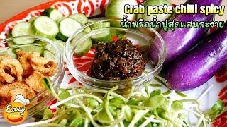 engsub  น้ำพริกน้ำปูที่สุดแสนจะง่ายมากๆ lspicy crab paste easy cooking