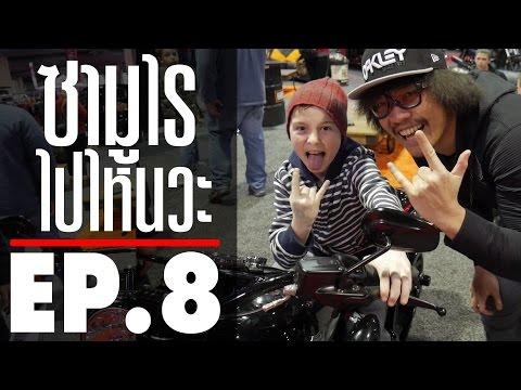 Samurai ไปไหนวะ? -8- ส่องรถงาน Auto Show Philadelphia 2016