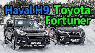 Toyota Fortuner или Haval H9: ''недокрузак'' или крутой ''китаец''? Выбираем лучшее из двух зол