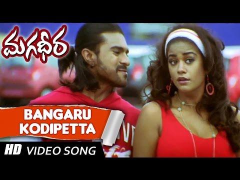 bangaru Kodipetta Telugu VIdeo Song || Magadheera Telugu Movie || Ram Charan , Kajal Agarwal