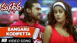 bangaru Kodipetta Telugu VIdeo Song    Magadheera Telugu Movie    Ram Charan , Kajal Agarwal