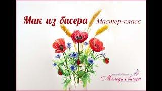МАКИ из БИСЕРА, урок 1/2 - Цветок и бутон. Полевые цветы из бисера - часть 3/4