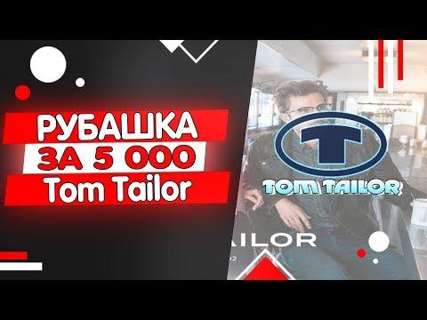ЧЁРНАЯ РУБАШКА ЗА 5 000 РУБЛЕЙ 🎆   ОБЗОР TOM TAILOR
