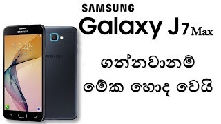 Samsung Galaxy J7 Max Hands On Review in Sinhala by SinhalaTech