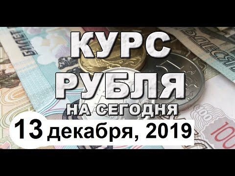 Курс доллара, торговая война США и Китая, акции российского рынка (обзор от 13 декабря 2019 года)