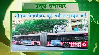 प्रवास समाचार ||  Vision Nepal Television