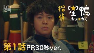 有岡大貴主演 シンドラ「探偵☆星鴨」 第1話4月26日(月)深夜24:59~!