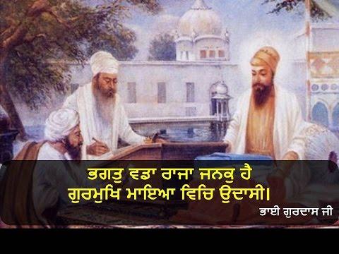 [ਦਰਦ ਸਿੱਖੀ ਦਾ] DARD Sikhi Da - Sakhi Raja Janak - A Saint!