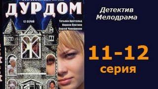 Дурдом 11 12 серия   детективная мелодрама, остросюжетный сериал