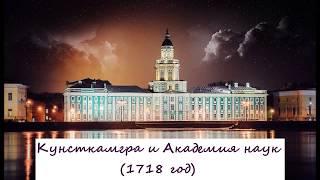 «Петровская эпоха» - туры в Санкт-Петербург для школьников