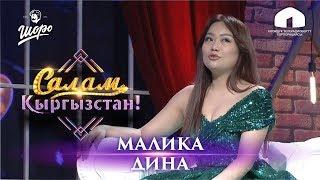 МАЛИКА ДИНА / ЖУРОГУМДУН ЭЭСИ БАР