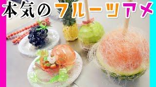 【職人】 原宿のキャンディ屋さんで本気でフルーツ飴を作ったらスゴすぎた。。。