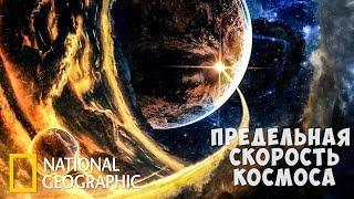 Космические скорости | Известная Вселенная | (National Geographic)