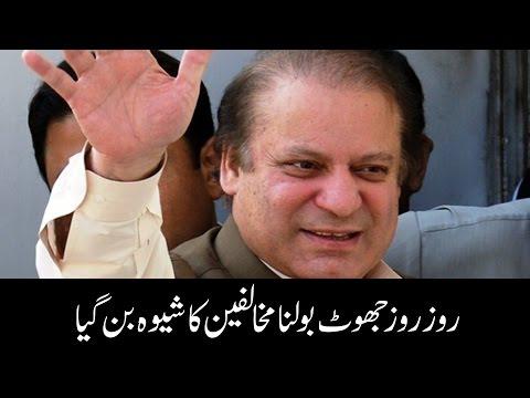 PM Nawaz Sharif addressing ceremony in Jhelum | 24 News HD