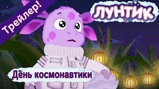 Лунтик - 488 серия. День космонавтики🚀 Трейлер