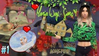 ✦ Sims 4 ➲ MW let's play #1   СОСЕДИ ЗАНЯЛИСЬ ВУХУ В МОЕМ ДОМЕ?!? ✦