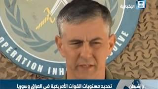 تحديد مستويات القوات الأمريكية في العراق وسوريا