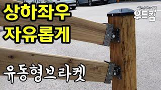 [우드킴목공DIY] 야외 울타리만들기 철물 / 상하좌우…