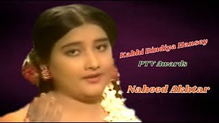 Naheed Akhtar - Pakistan Television Awards 1982 - Composer Mohsin Raza - Lyrics Saeed Gilani - Live