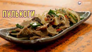 ПУЛЬКОГИ   Простые рецепты корейской кухни   Готовим вместе с ККЦ (0+)