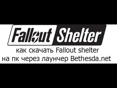 Как скачать Fallout Shelter через лаунчер Bethesda.net