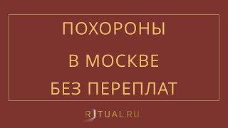 Смотреть видео ПОХОРОНЫ В МОСКВЕ – RITUAL.RU – РИТУАЛ – РИТУАЛЬНЫЕ УСЛУГИ онлайн