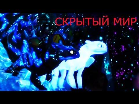 💥Как выглядят драконы в СКРЫТОМ МИРЕ💥 Беззубик и Дневная Фурия живут вместе!