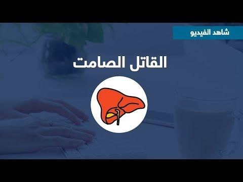 -الكبد الدهني-.. مرض صامت قد يقتل المصاب به  - نشر قبل 46 دقيقة