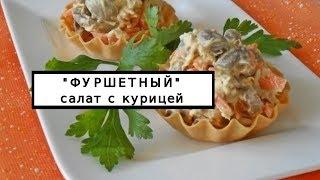 """""""Фуршетный"""" салат с курицей в корзиночках"""