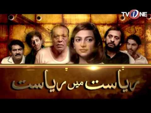 Riyasat Mein Riyasat - 14th August 2016