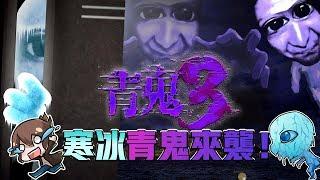 【巧克力】『青鬼3:AoOni 3』#2 - 寒冰青鬼來襲..勇敢的阿健! (手機恐怖遊戲)