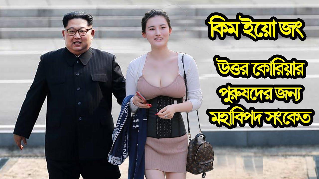 কে এই কিম ইয়ো জং? উত্তর কোরিয়ার পুরষদের জন্য মহা বিপদ সংকেত। About Kim Yo Jong