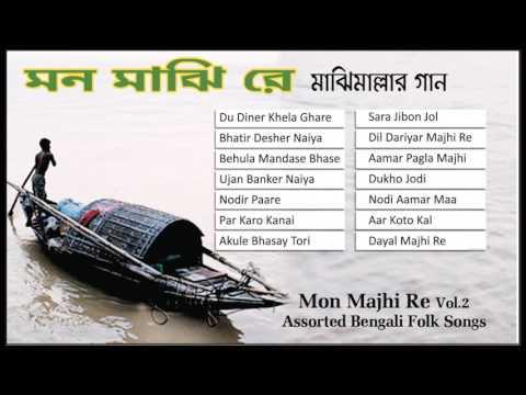 Mon Majhi Re | Folk Songs | Various Artists | Rathindra Nath Roy | Parikshit Bala & Others | Vol-2